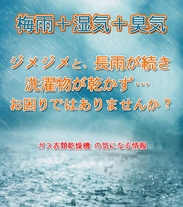 梅雨+湿気+臭気対策ブログ