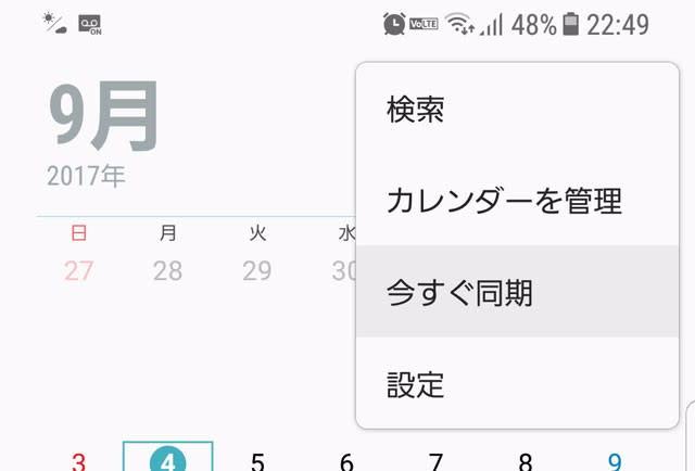 Galaxyアプリのカレンダーの同期機能が追加されます