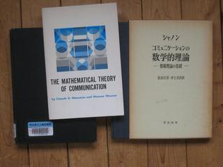 情報理論のシャノンの定理を同時...