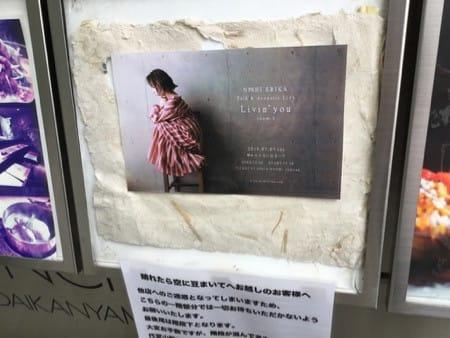 西恵利香「Talk & Acoustic Live  〜Livin'you〜room.3」