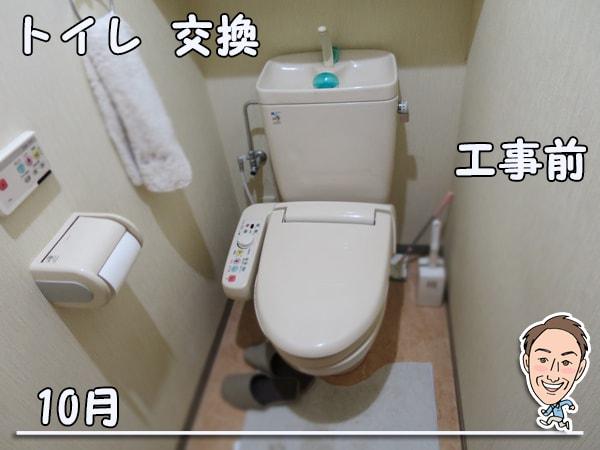 博多の建築士三兄弟_トイレ工事前BC-120PU