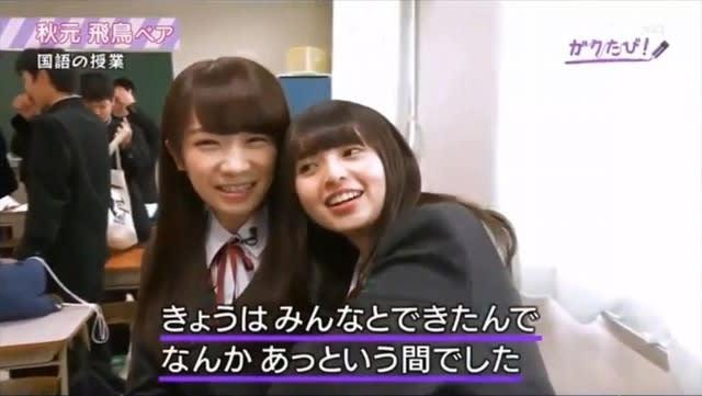 乃木坂 46 の ガク たび