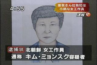 曽我ひとみさん親子拉致、北朝鮮...