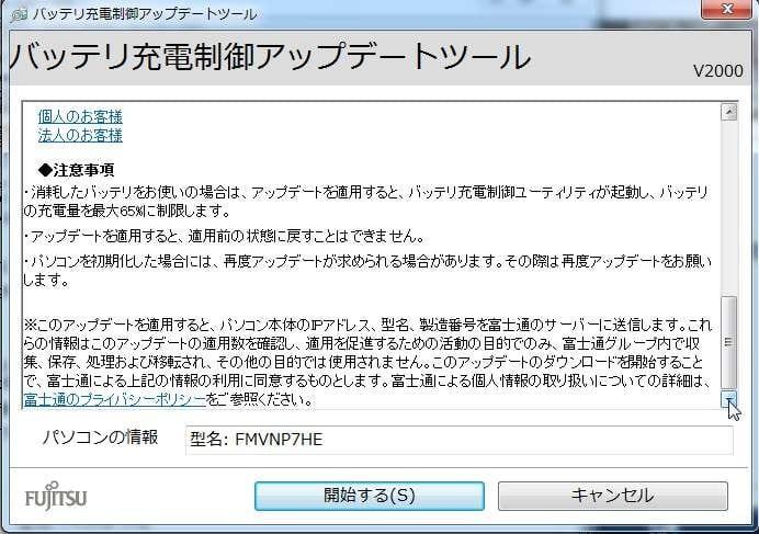 富士通 バッテリ 充電 制御 アップデート ツール