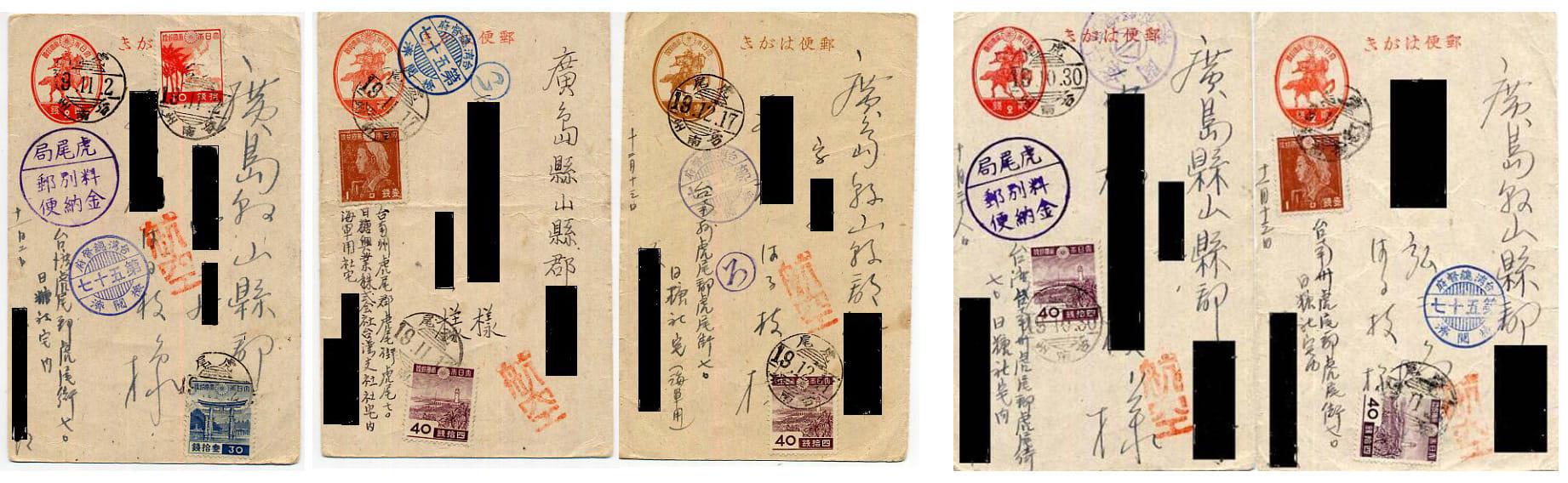 台湾検閲印 - 切手の愉しみ