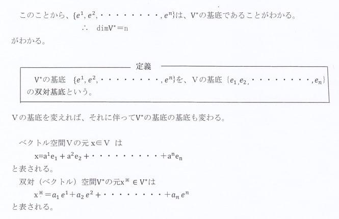 1次元量空間と1次元数空間2 ~双...