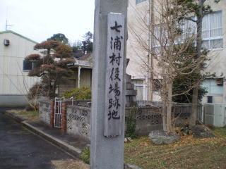 七浦村役場跡地 - 佐賀ばそーつ...