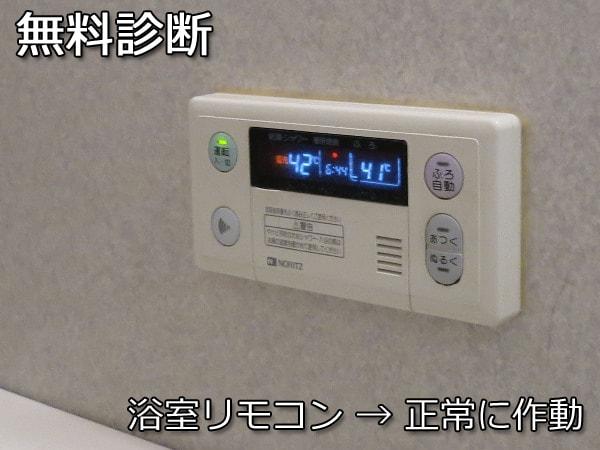 ノーリツ製GTH-2413AWXH浴室リモコン