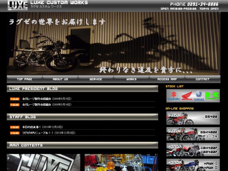 鉾田市ホームページ制作
