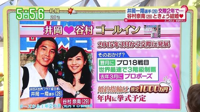 結婚 翔 井岡 一 井岡一翔の結婚した嫁は【元モデルy】。不倫から始まった恋?子供の性別判明。
