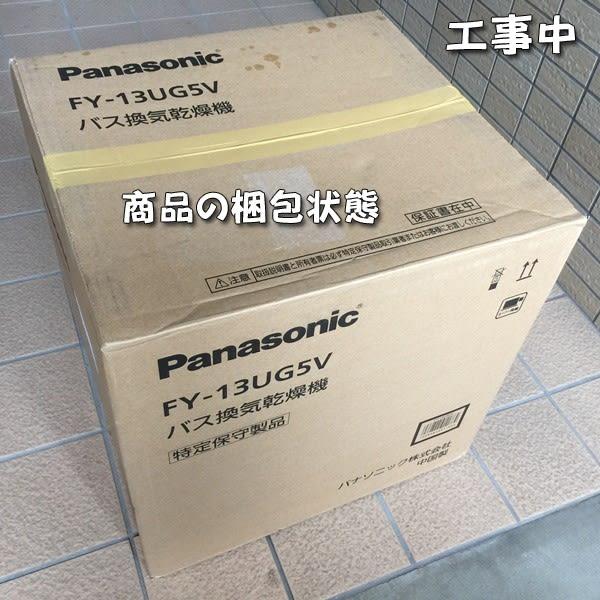 パナソニックFY-13UG5V梱包状態