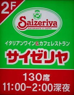 サイゼリヤ 小 エビ の サラダ