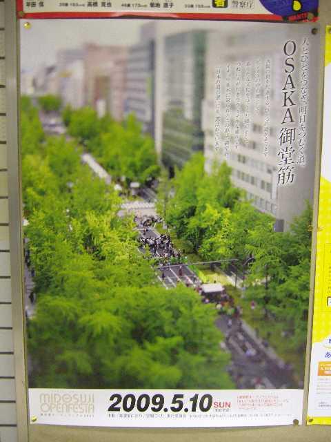 御堂筋オープンフェスタ2009のポスター