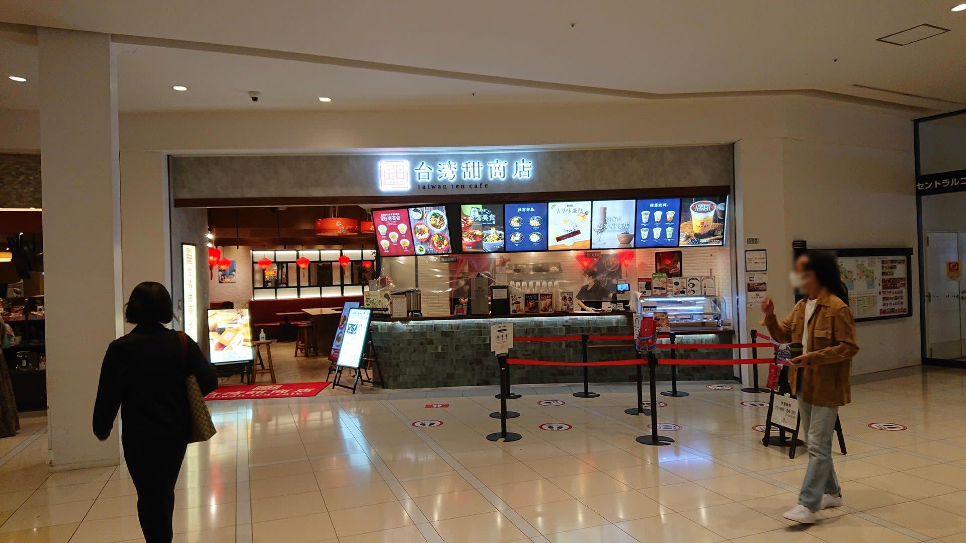 台湾甜商店@ららぽーと横浜