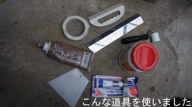 キッチンのクッションフロア工事の道具