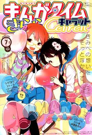 Manga_time_kr_carat_2013_07