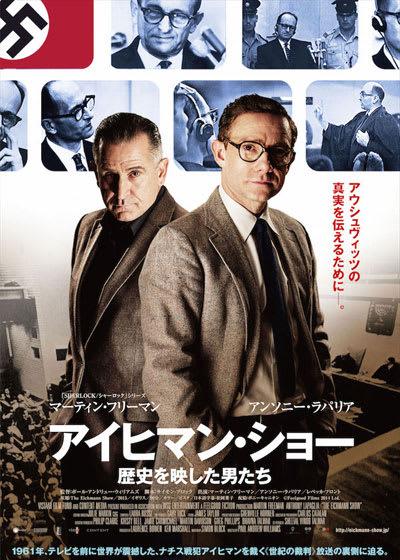 cinema】『アイヒマン・ショー 歴史を映した男たち』 - ・*・ etoile ・*・
