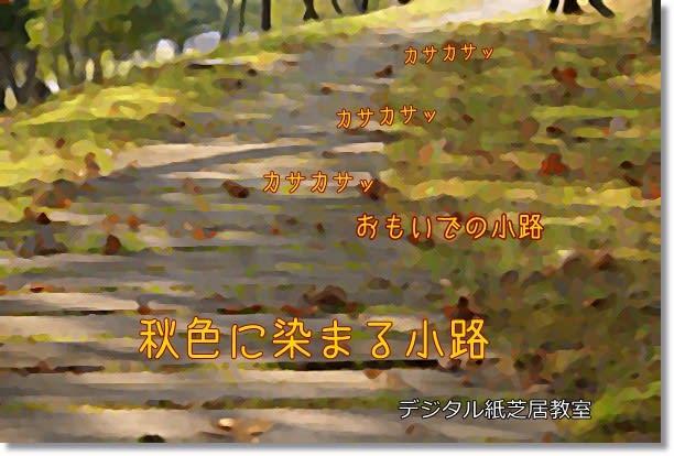 そんな素敵な秋色の小路。カサカサっと落ち葉を踏みしめ、ふたりで語りながら歩く。なんど人生の扉を開けたことでしょ。