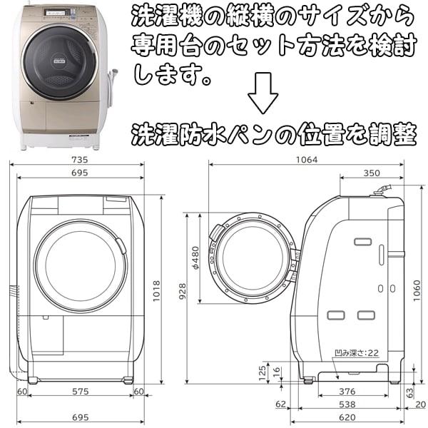 ガス衣類乾燥機_洗濯機の図面を検索することから始まる。