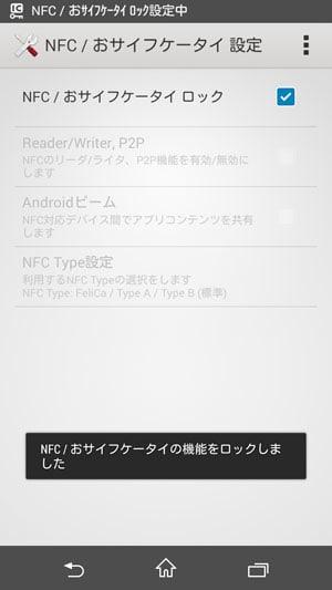 ロックするとReader/Writer,P2PとAndroidビームも無効化される