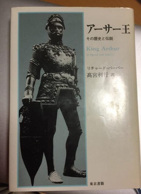 ◇『アーサー王 その歴史と伝説』 リチャード・バーバー著 高宮利行訳 ...