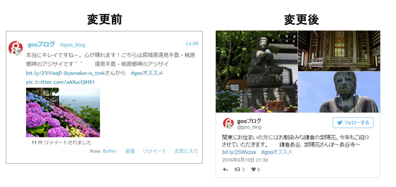 twitterまとめ表示変更