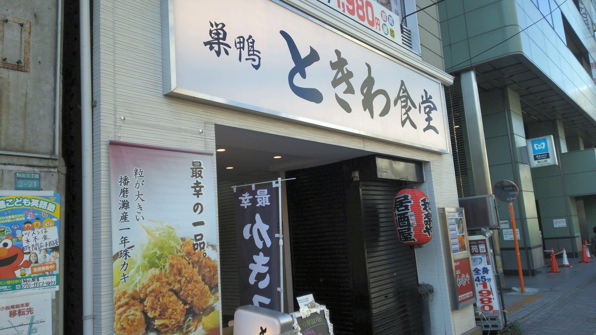 巣鴨ときわ食堂駒込店(食堂) JR山手線駒込駅 - 土曜のランチは、まったりと