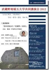 武蔵野地域五大学共同講演会2