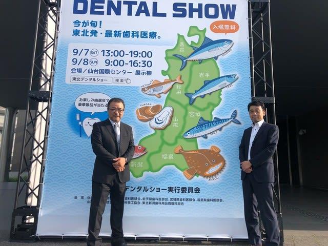東北デンタルショー2019 宮城県歯科技工士会研修会
