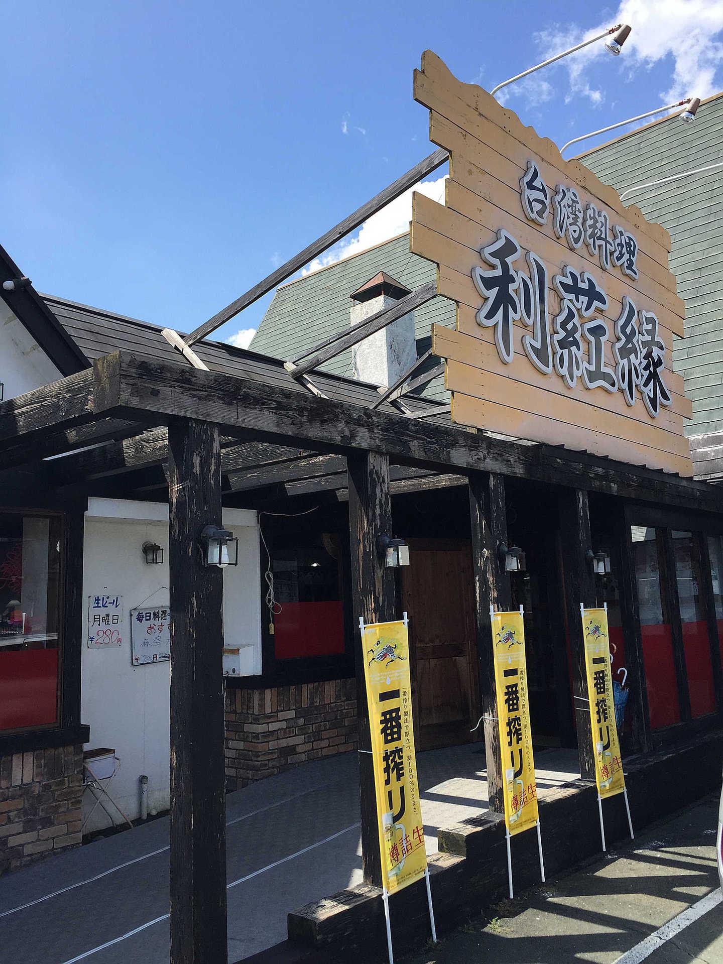 【本場の味】静岡の台湾料理 人気店20選 - Retty