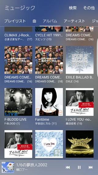 ミュージックアプリでも再生できる