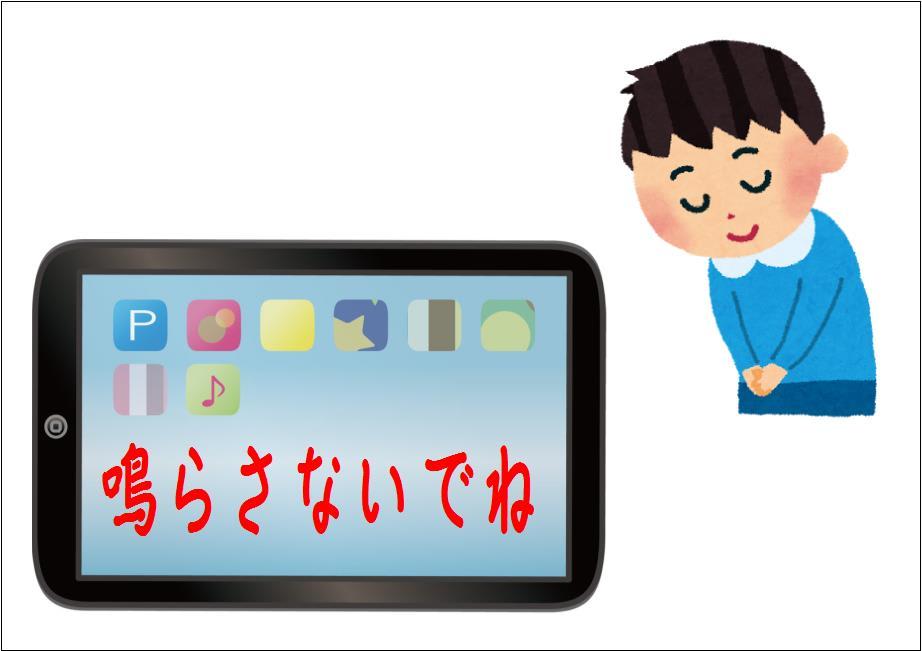 男の子がお願いする携帯電話のマナー by はりの助