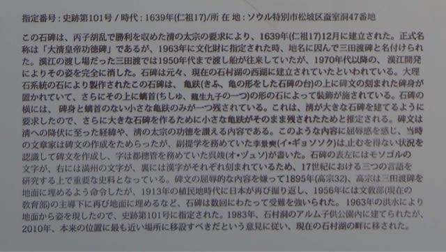 李氏朝鮮、清への服属の碑・三田...