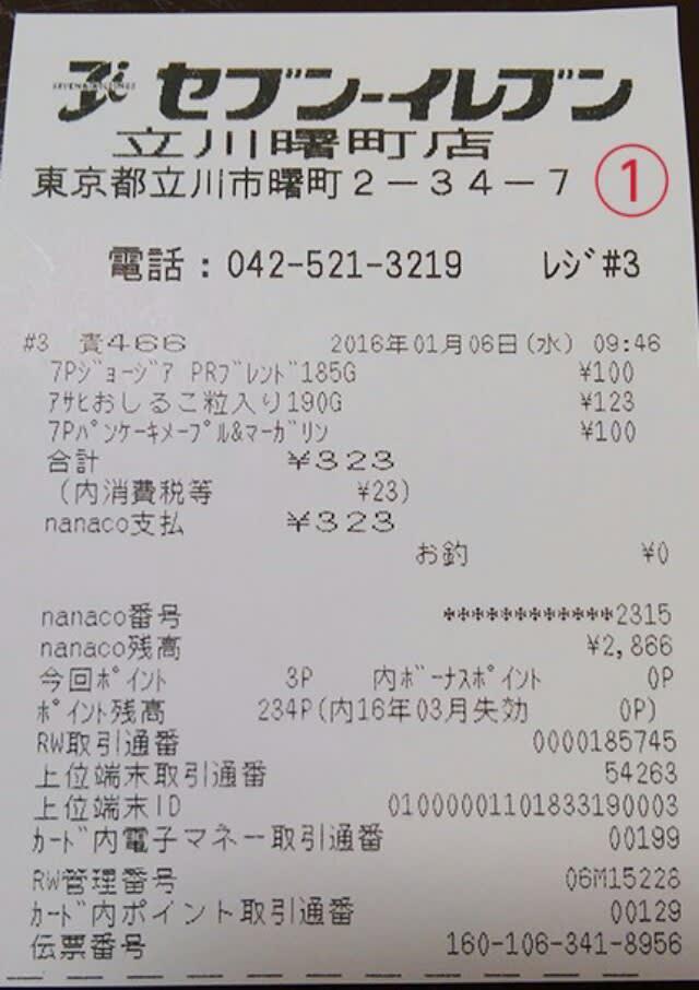履歴 ナナコ