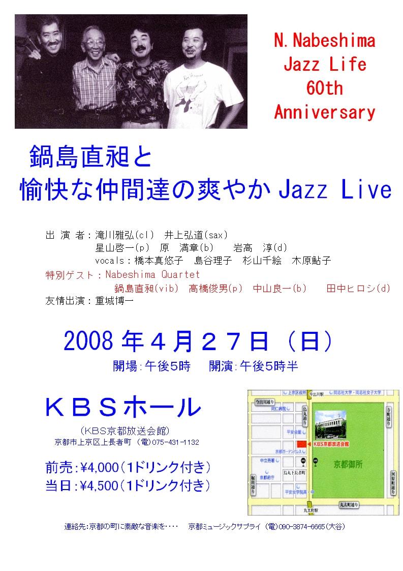 4/27日曜日、鍋島直昶ジャズ60周年祝賀ライブatKBSホール・京都 ...
