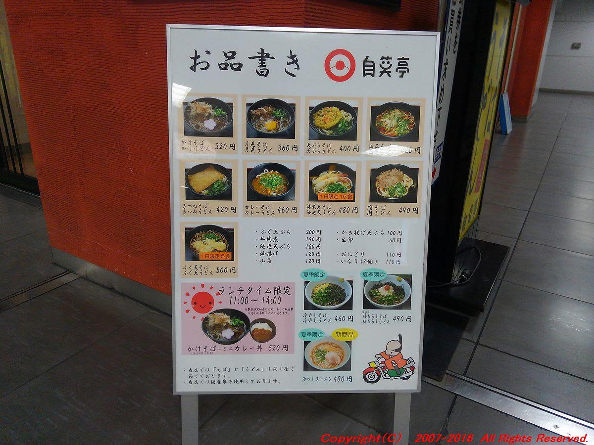 東海道本線 立ち食いソバ食べ歩き - 思いつくままに書くブログ