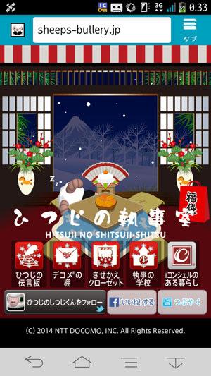 ひつじの執事室2014お正月の深夜