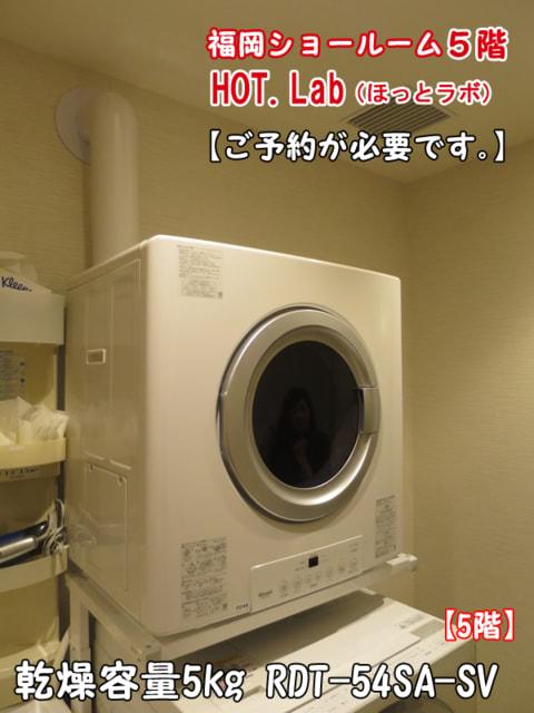 リンナイ福岡ショールーム5階 HOT.Lab(ほっとラボ)予約が必要です。