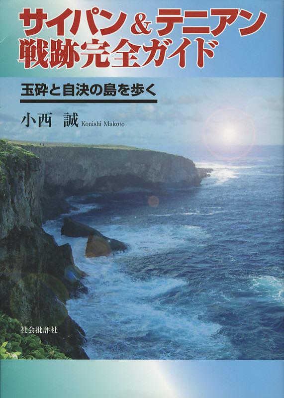 Konishi2011