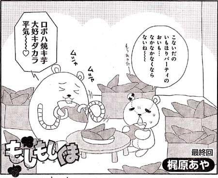 Manga_club_or_2014_12_p173_2