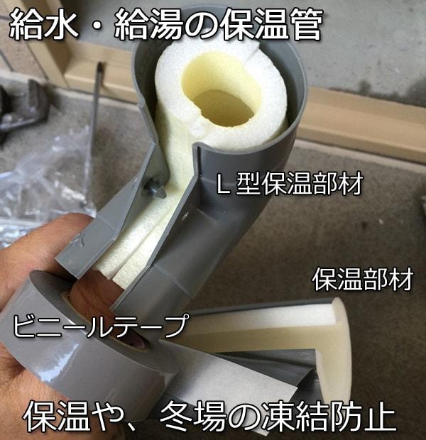 ガス給湯器の保温管