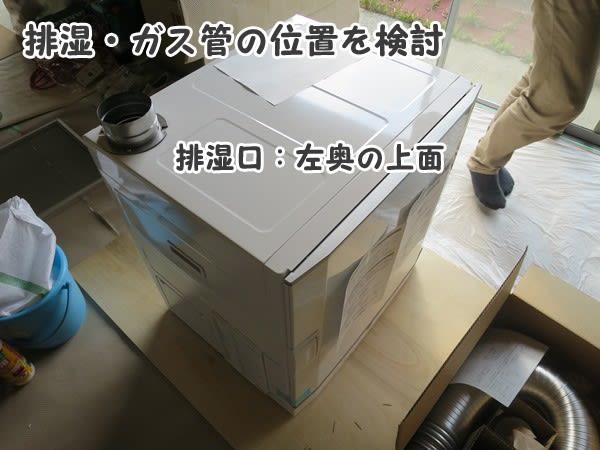 ガス衣類乾燥機_排湿管・ガス管