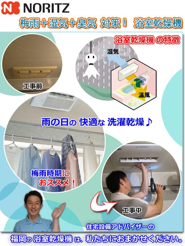 浴室換気乾燥暖房機の工事・特徴
