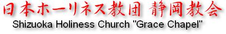"""日本ホーリネス教団 静岡教会 Shizuoka Holiness Church """"Grace Chapel"""""""