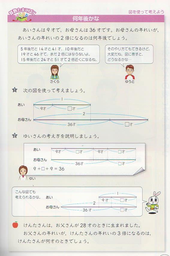 大 日本 図書 算数