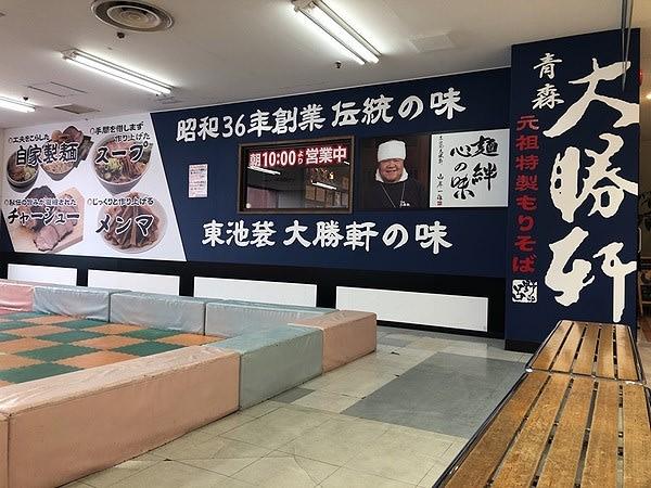 青森 サン ロード