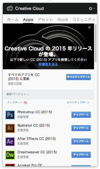 adobe ccのapplication managerのアップデートに失敗 日々適当