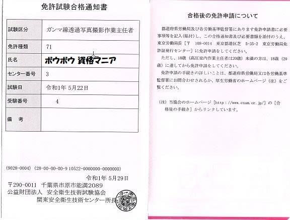 衛生 管理 者 試験 関東