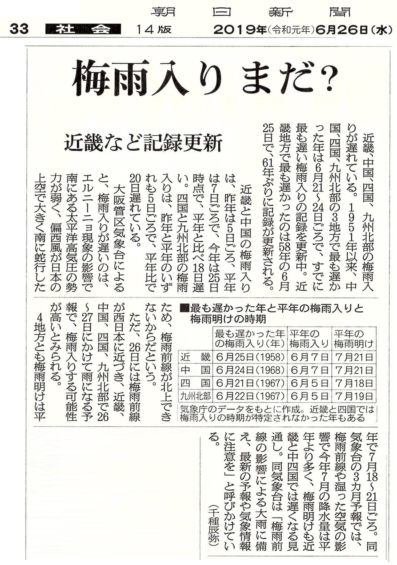 2019 梅雨入り 四国