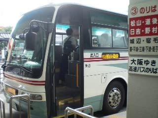 ウワジマエクスプレス 大阪宇和...